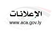 للتواصل مع مكتب المتابعة بالهيئة عبر البريد لإلكتروني التالي : followup-dept@aca.gov.ly
